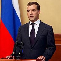 Президенту Российской Федерации Медведеву Д.А.