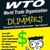 Вопрос вступления России в ВТО