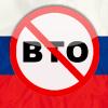 Слоганы против вступления России в ВТО. Голосование.