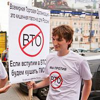 Акция «Профсоюза граждан России» против вступления России в ВТО