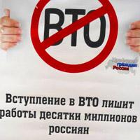 В Москве прошла акция против вступления России в ВТО