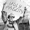 Вступление в ВТО грозит России массовой потерей рабочих мест