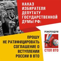 Дмитрия Медведева в Брянске встретил пикет противников ВТО