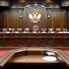 Депутаты подписались под обращением в Конституционный Суд РФ