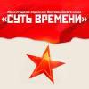 «Суть времени» организует митинг против ВТО в Санкт-Петербурге 30 июня