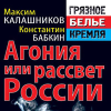 Максим Калашников: Вышла в свет наша книга «Агония или рассвет России?»