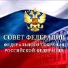 Совет Федерации ратифицировал протокол о присоединении РФ к ВТО